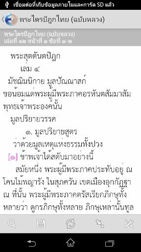 E-Tipitaka + (Tìm kiếm Phật Vajana)
