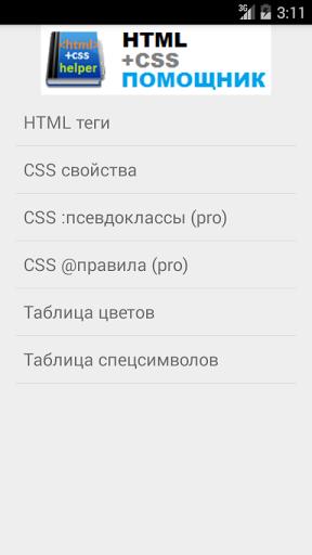 HTML + CSS Helper Lite