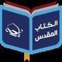 icon com.injeel.arabicbible