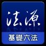 icon tw.com.lawbank.Activity
