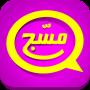 icon رسائل ومسجات